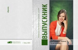 обложка выпускного школьного фотоальбома