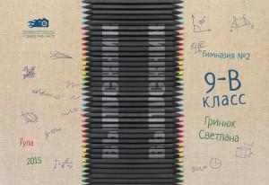 Обложка школьного выпускного фотоальбома